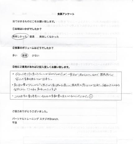 弁当感想アンケート01