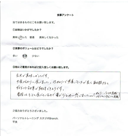 弁当感想アンケート02